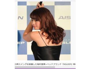 inamura_ami.jpg