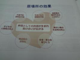 学習会3.png