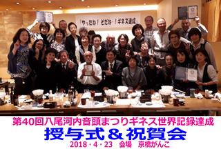 ギネス授与式がんこ.jpg