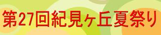 紀見ケ丘タイトル.jpg